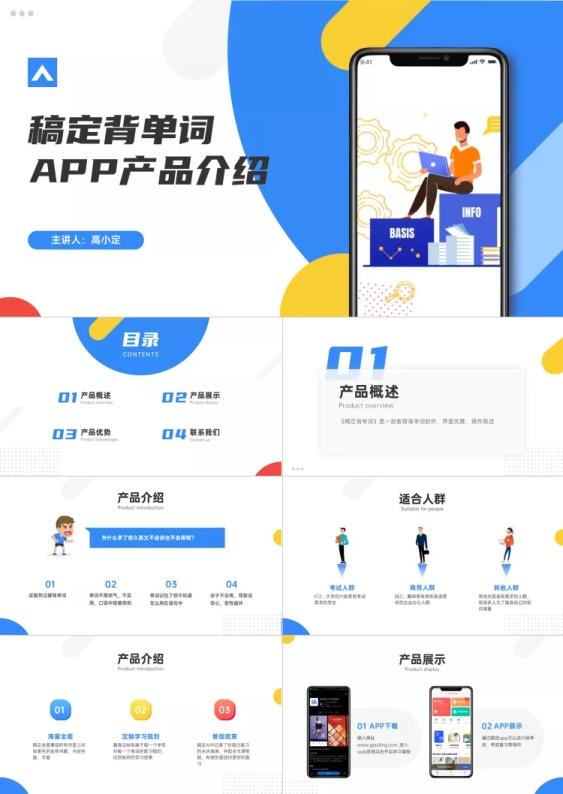 时尚多彩教育app产品介绍PPT