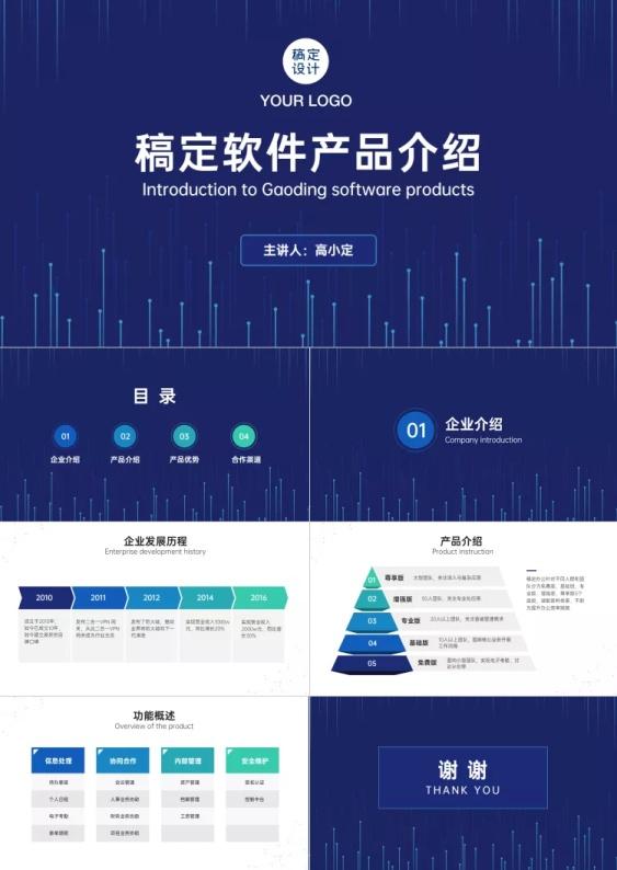 互联网软件产品介绍PPT