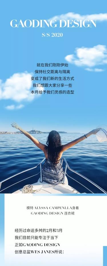 夏季蓝天白云产品介绍推广长图