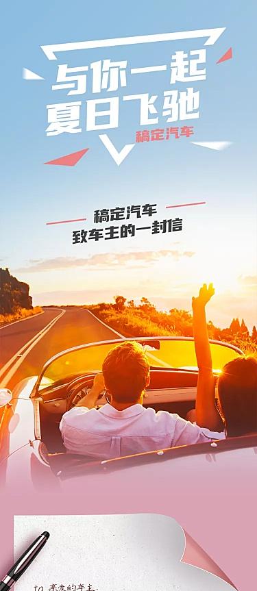致车主一封信夏季营销指南旅游长图