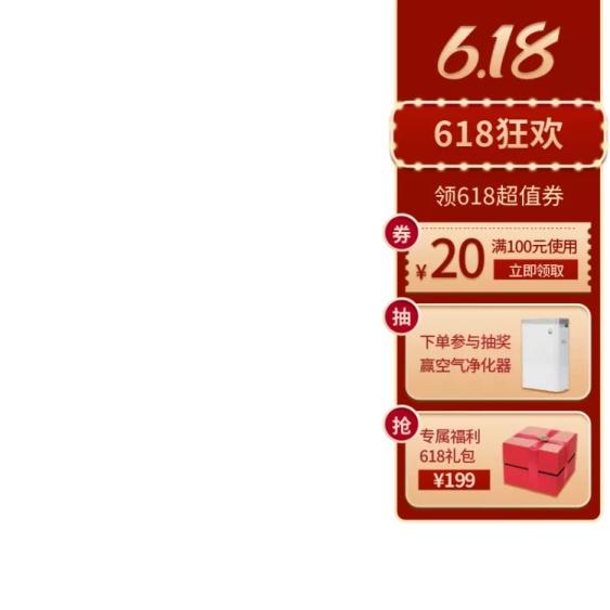 618直播悬浮标挂件主图图标