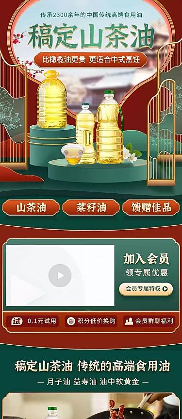 H5中国风传统文化产品店铺电商首页