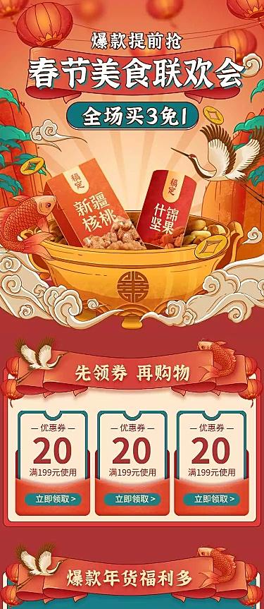 H5中国风年货节产品店铺电商首页