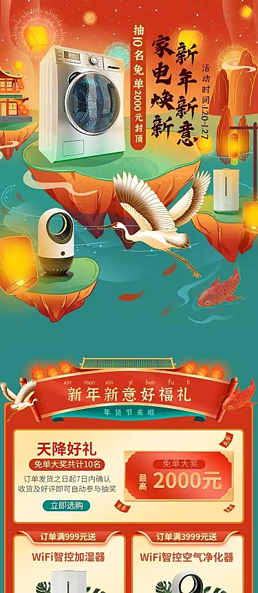 H5国潮中国风年货节电商店铺首页