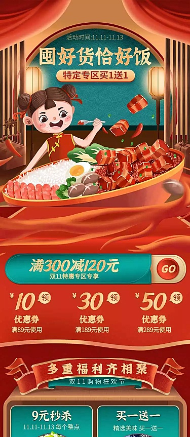 H5中国风卡通人物川菜餐饮火锅促销