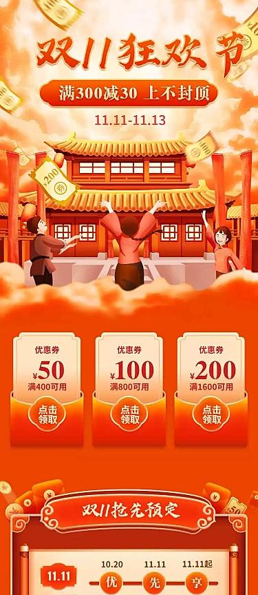 H5双11周年庆开业促销电商详情页
