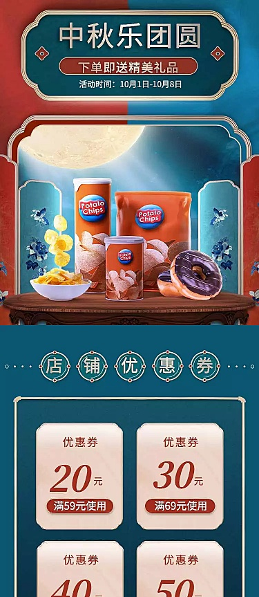H5中秋节食品直播预告电商店铺首页