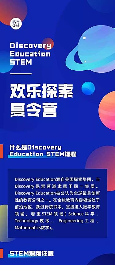 H5教育品牌介绍课程招生STEAM科技