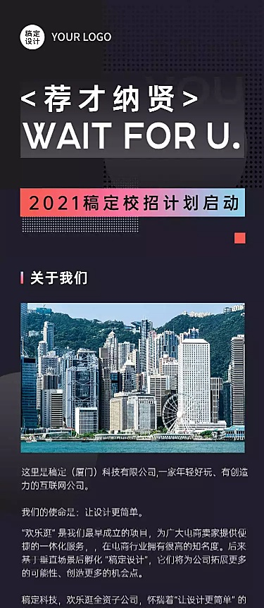 H5酒店企业春季招聘信息长图