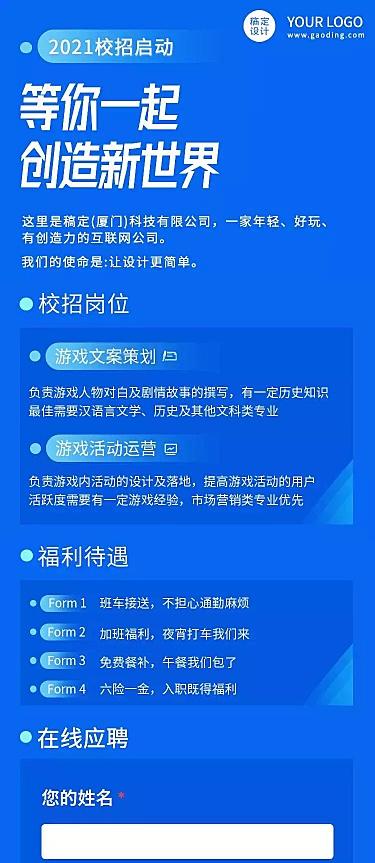 H5企业商务招聘社招合伙人科技
