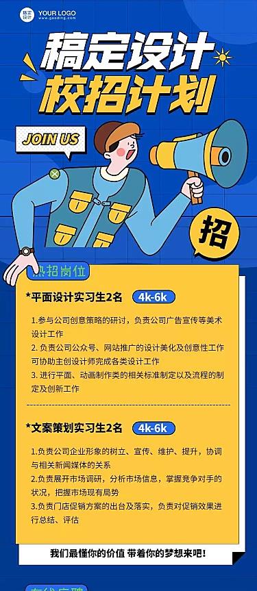 H5招聘校招社团纳新实习生兼职
