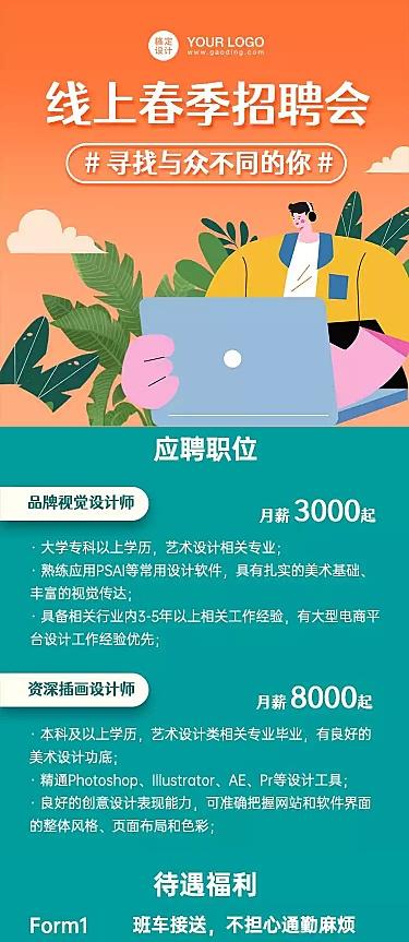 企业商务招聘长图H5