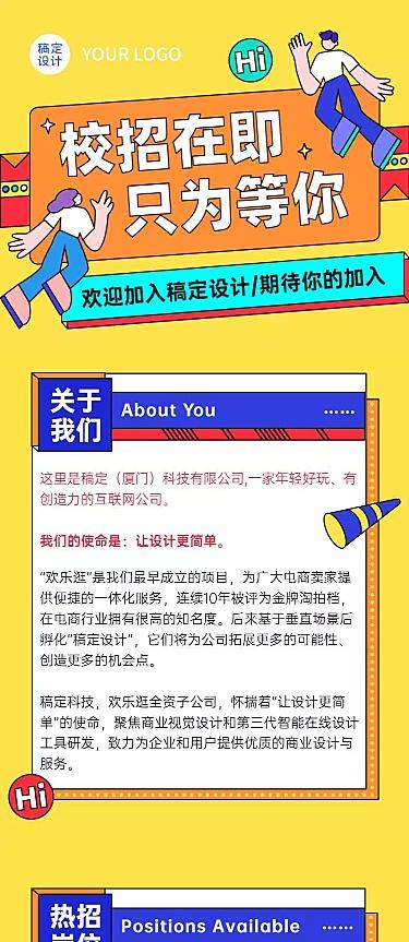 互联网校招内推招聘长图H5