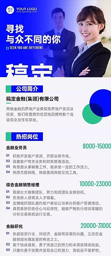 互联网企业内推招聘长图H5