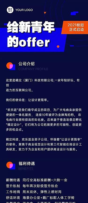 春招企业文化长图介绍招聘H5