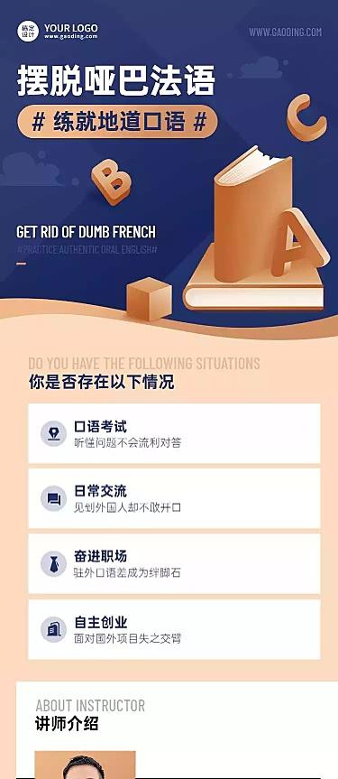 12W-教育职业培训课程详情页-手绘-简单