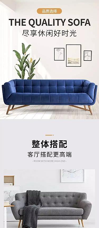 清新家装沙发详情页