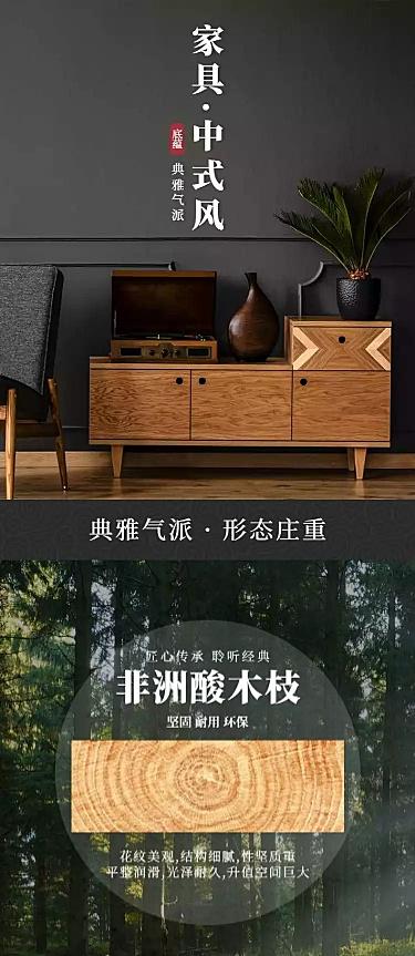 中国风家具柜子详情页