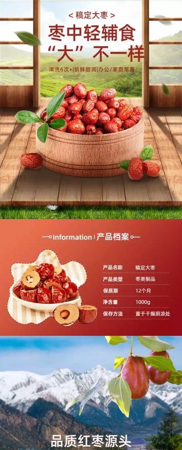 新疆特产食品红枣详情页
