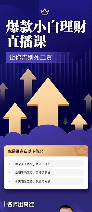 教育职业培训基金理财课程详情页