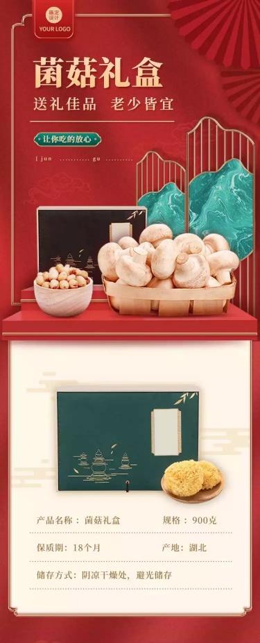 精致中国风食品菌菇详情页