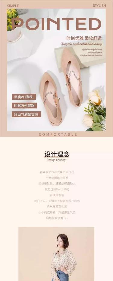 简约时尚女鞋单鞋详情页