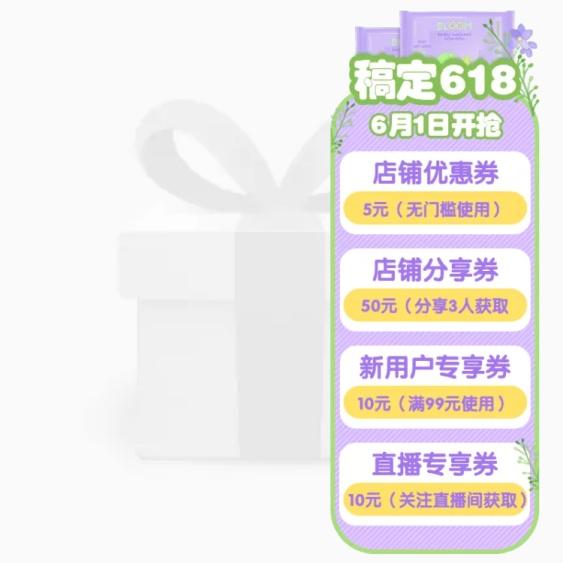 清新文艺618直播悬浮标主图图标