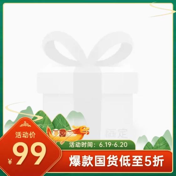 中国风端午节促销主图图标