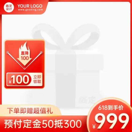 618预售促销主图图标
