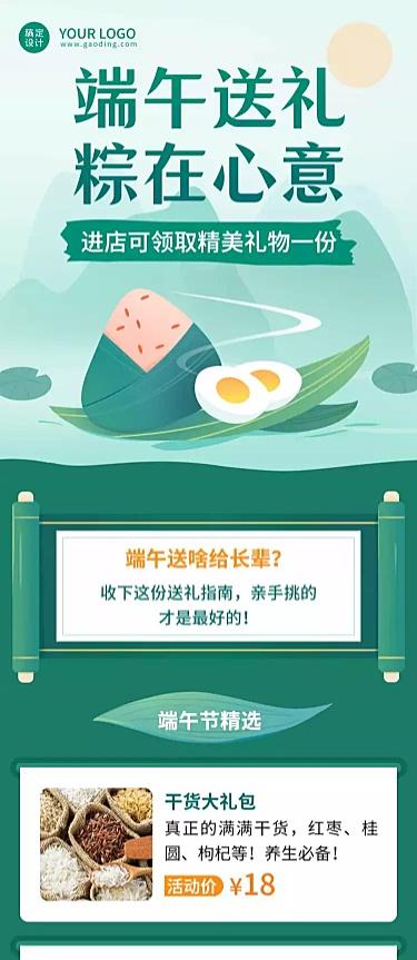 端午节节日送礼手绘风长图
