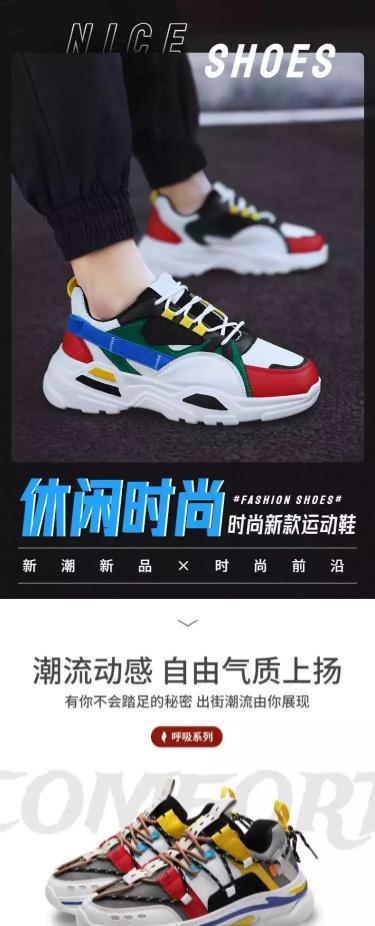 休闲时尚男鞋运动鞋详情页