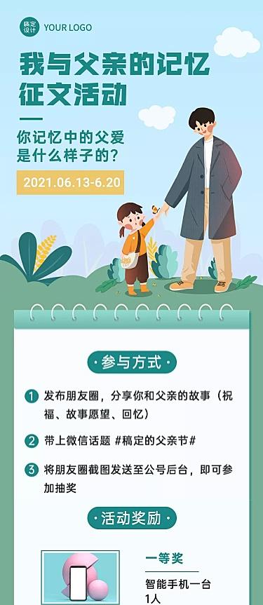 父亲节节日征文活动长图