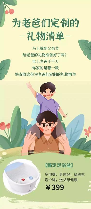 礼物清单父亲节节日营销长图
