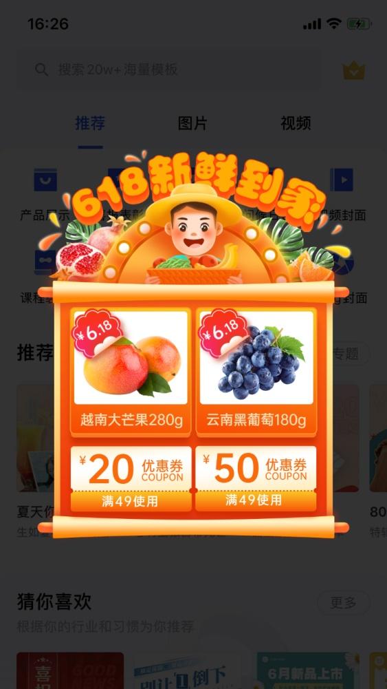 618食品生鲜促销弹窗广告