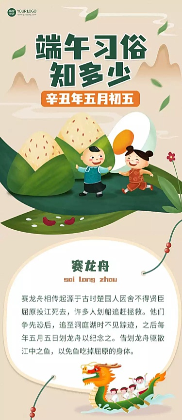 端午节节日习俗科普长图