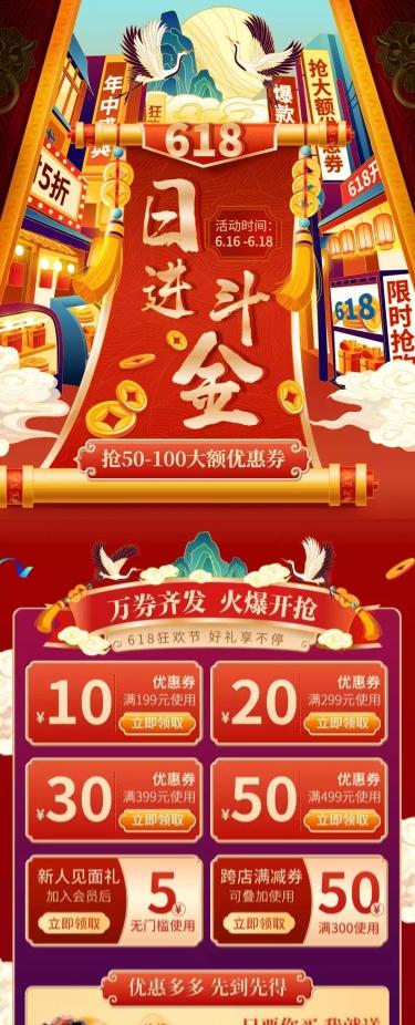 中国风618大促食品店铺首页