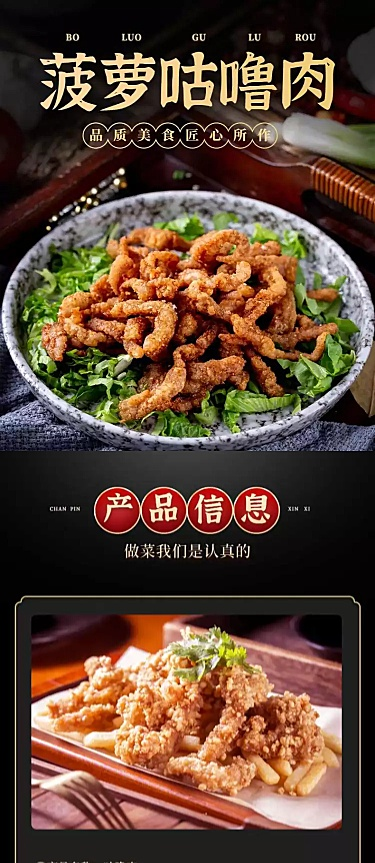 食品方便速食菜品详情页