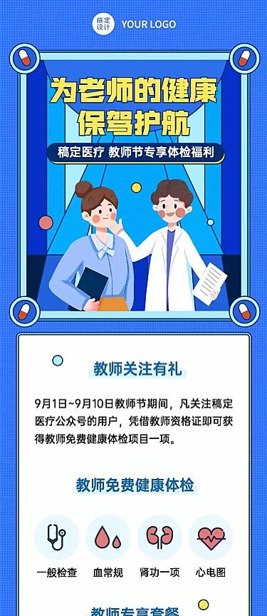 教师节健康检查福利活动长图