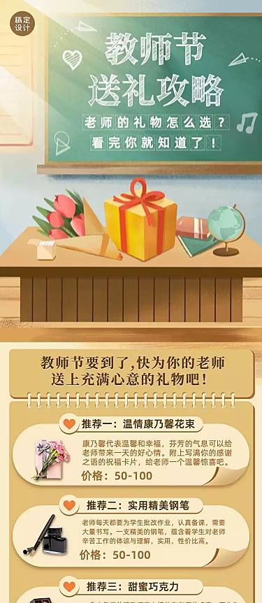 教师节节日送礼攻略长图