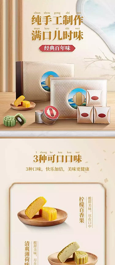 精致中秋节食品月饼详情页