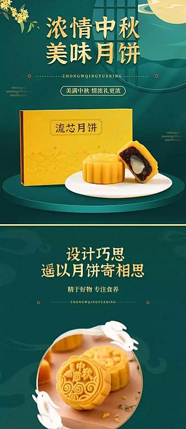 中国风中秋节食品月饼礼盒详情页