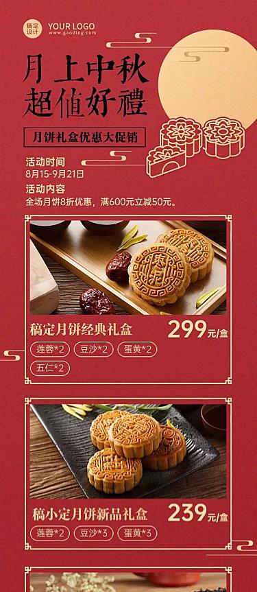 中秋节活动营销月饼促销文章长图