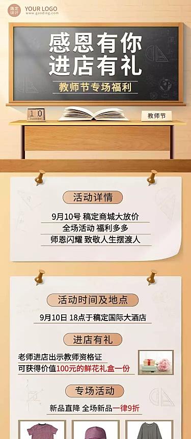 教师节商品产品促销活动长图