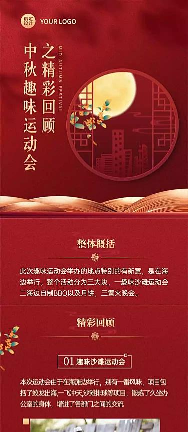 H5中秋节日中国风活动照片回顾文章