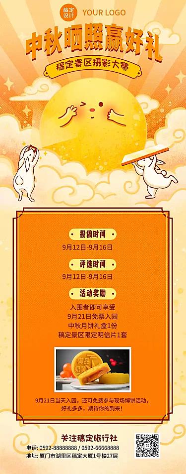 H5旅游中秋节景区摄影月饼