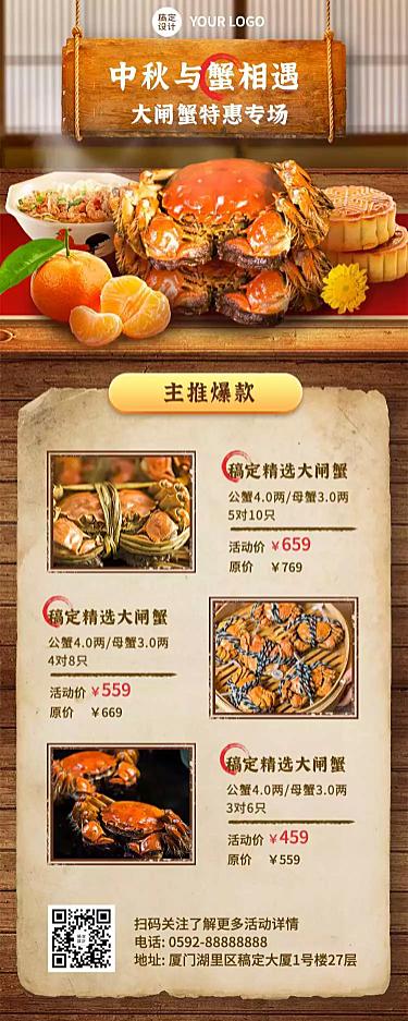 H5中秋节大闸蟹营销促销