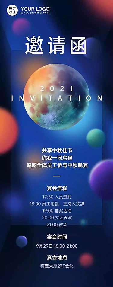 H5企业中秋晚宴团建活动邀请函