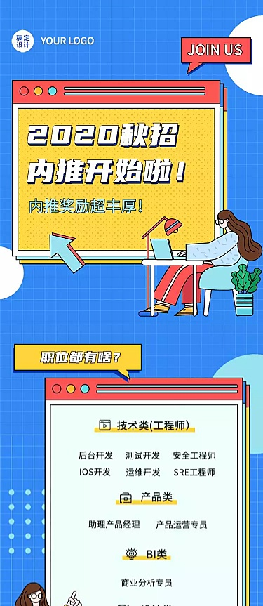 H5插画招聘内推校招宣讲课程