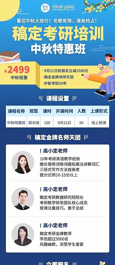 H5中秋节培训课程招生促销中秋特惠