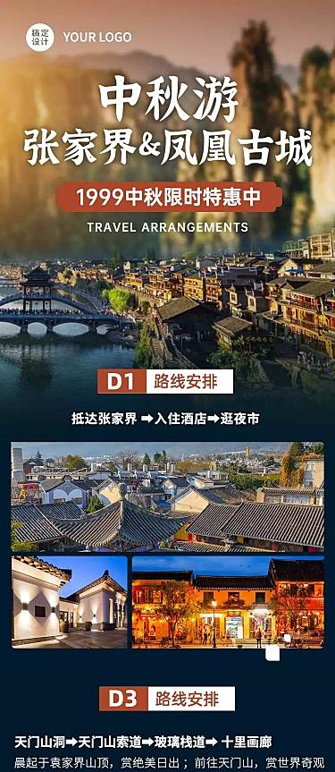 中秋节旅游线路促销活动长图